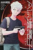AIの遺電子 RED QUEEN(1)(少年チャンピオン・コミックス)