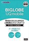 【Amazon.co.jp限定】BIGLOBE UQ mobile データ高速プラン エントリーパッケージ au対応SIM データ通信 / VEK55JYV