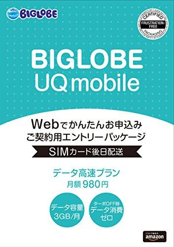 BIGLOBE UQ mobile データSIM専用エントリーパッケージ au対応SIM(ナノ/マイクロ/標準SIM/VoLTE) VEK55JYV