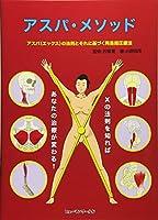 アスパ・メソッド―アスパ(エックス)の法則とそれに基づく阿是指圧療法