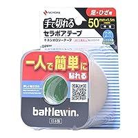 【ニチバン】バトルウィン 手で切れるセラポアテープFX SEFX50F 50mm*5.5m(足・ひざ用) ×20個セット