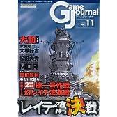 ゲームジャーナル11号 捷1号作戦 幻のレイテ湾海戦