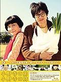 小野寺の弟・小野寺の姉 特別版[PCXP-50278][Blu-ray/ブルーレイ] 製品画像