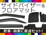 SUZUKI suzuki スズキ スペーシア/カスタムも適合 スペイシア SPACIA spacia MK32・42S 平成25年4月~ !★純正型サイドバイザー&フロアマット【ブラック】