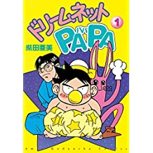ドリ-ムネットPAPA(1) (なかよしコミックス)