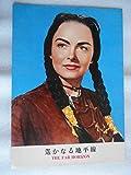 1955年映画パンフレット 遙かなる地平線 ルドルフ・マテ監督 チャールトン・ヘストン ドナ・リード フレッド・マクマレィ