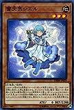 遊戯王/雪天気シエル(スーパーレア)/デッキビルドパック スピリット・ウォリアーズ