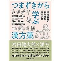 つまずきから学ぶ漢方薬 構造主義と番号順の漢方学習