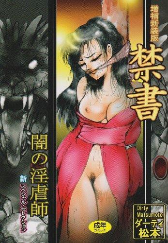 [ダーティ松本] 禁書闇の淫虐師―新スペシャル・セレクション