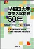 早稲田大学数学入試問題50年—昭和31年(1956)~平成17年(2005)