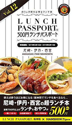 ランチパスポート阪神版vol.12 (ランチパスポートシリーズ)