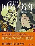 『国芳vs芳年』(くらべてわかる)