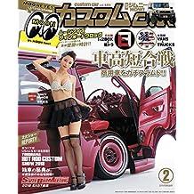 カスタムCAR (カスタムカー) 2019年 02月号 vol.484 [雑誌]