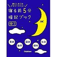 中1 英語・数学・国語・理科・社会 (寝る前5分暗記ブック)