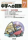 中学への算数 2017年 07 月号 [雑誌]