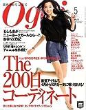 Oggi (オッジ) 2009年 05月号 [雑誌]
