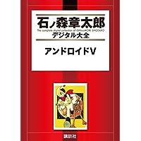 アンドロイドV (石ノ森章太郎デジタル大全)