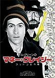 トム・グリーンのマネー・クレイジー スットコ大作戦[DVD]