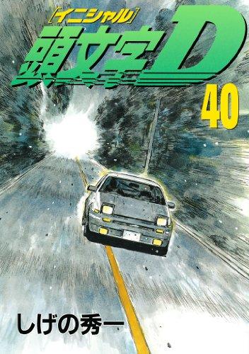 頭文字D(40) (ヤングマガジンコミックス)