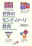 世界のモンテッソーリ教育
