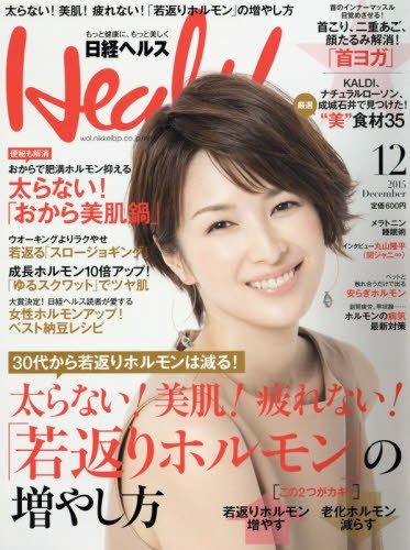 日経Health(ヘルス)2015年12月号