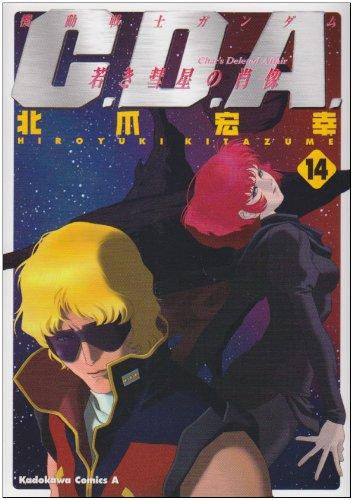 機動戦士ガンダム C.D.A. 若き彗星の肖像 (14) (角川コミックス・エース 90-14)の詳細を見る