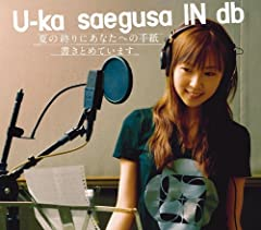 三枝夕夏 IN db「だんだん君の笑顔が遠くなってゆく」のジャケット画像