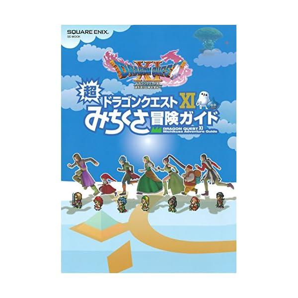 ドラゴンクエストXI 超みちくさ冒険ガイド (S...の商品画像