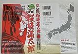日本国大統領桜坂満太郎 10 (BUNCH COMICS)
