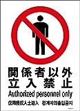 標識スクエア 「 関係者以外立入禁止 」 タテ・大 【 プレート 看板 】 200x276㎜ CTK1021 2枚組