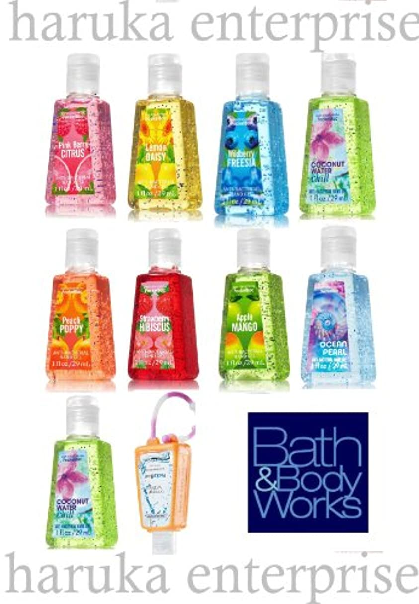 Bath & Body Works ◆ポケットサイズ抗菌ハンドジェル◆haruka enterprise特選 新作10本+ホルダー1個 詰め合わせ [海外直送品]