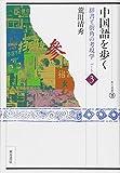 中国語を歩く 辞書と街角の考現学<パート3> (東方選書)