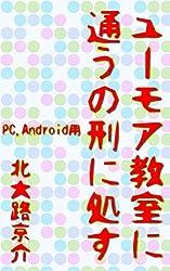 自由律俳句集3 ユーモア教室に通うの刑に処す: PC、Android用