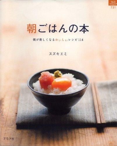 朝ごはんの本―朝が楽しくなるおいしいレシピ114 (マイライフシリーズ 731 特集版)の詳細を見る