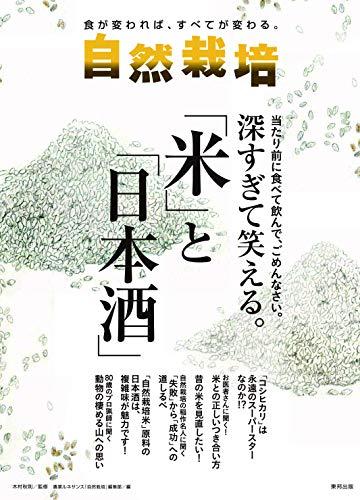 自然栽培 vol.17 深すぎて笑える。「米」と「日本酒」...