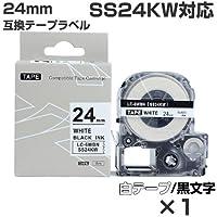 SS24K (24mm幅 黒文字/白テープ) 互換テープカートリッジ