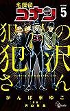 名探偵コナン 犯人の犯沢さん (5) (少年サンデーコミックス)