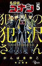 名探偵コナン 犯人の犯沢さん 第05巻