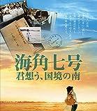 海角七号/君想う、国境の南[DVD]