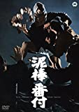 泥棒番付[DVD]