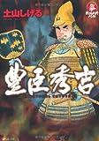 豊臣秀吉 / 土山 しげる のシリーズ情報を見る