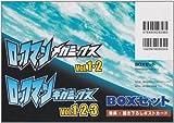 ロックマンメガミックス&ギガミックスBOX