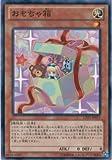 遊戯王カード CPZ1-JP013 おもちゃ箱(ノーマル)遊戯王ゼアル [コレクターズパック ZEXAL編]