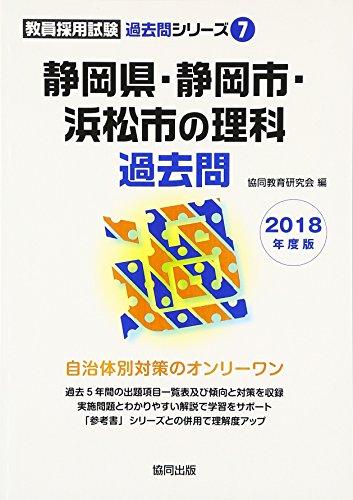 静岡県・静岡市・浜松市の理科過去問 2018年度版 (教員採用試験「過去問」シリーズ)