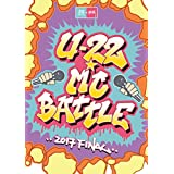 U-22 MC BATTLE 2017 FINAL