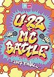 U-22 MC BATTLE 2017 FINAL[DVD]