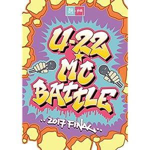 U-22 MC BATTLE 2017 FINAL [DVD]