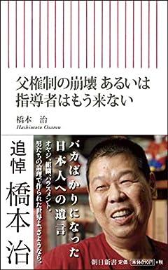 父権制の崩壊 あるいは指導者はもう来ない (朝日新書)