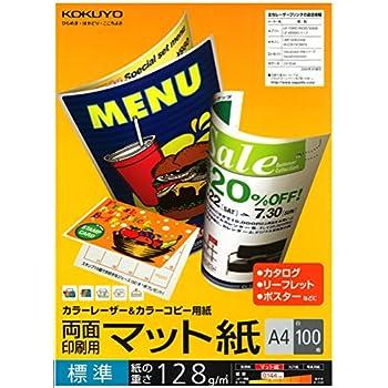 コクヨ レーザープリンタ用紙 両面印刷用 マット紙 A4 標準 100枚 LBP-F1210