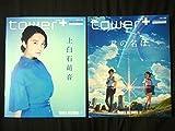 2冊セット タワーレコード配布冊子 tower+ タワープラス 君の名は 上白石萌音特別版 冊子 チラシ Special issue